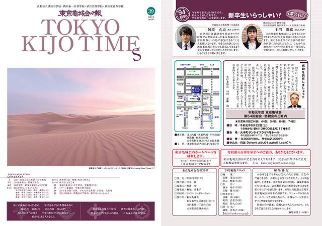 東京亀城会会報40号